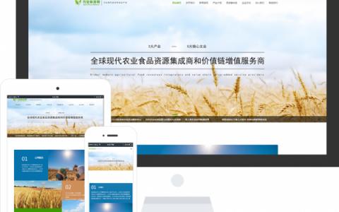 米拓模板:农业农产品公司网站模板推荐