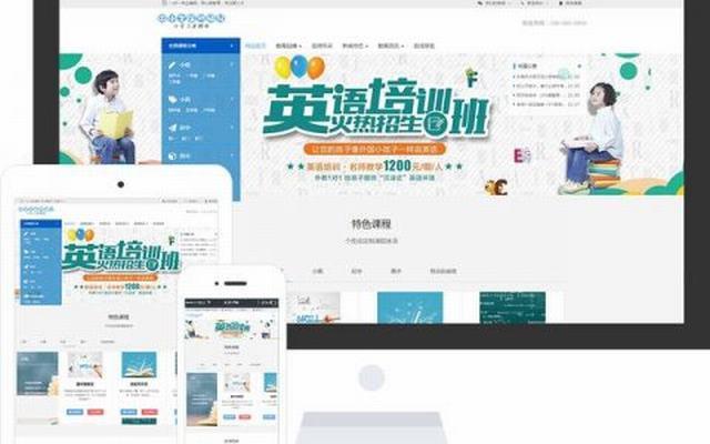 米拓模板:教育培训行业网站模板推荐