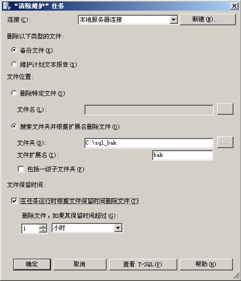 SqlServer2008 (R2)如何设置任务维护计划 idc资讯 第7张