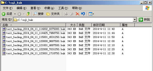 SqlServer2008 (R2)如何设置任务维护计划 idc资讯 第10张