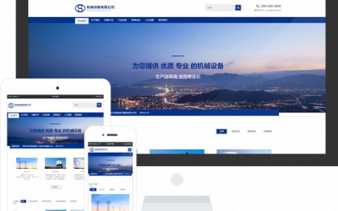 米拓模板:机械设备制造行业网站模板推荐
