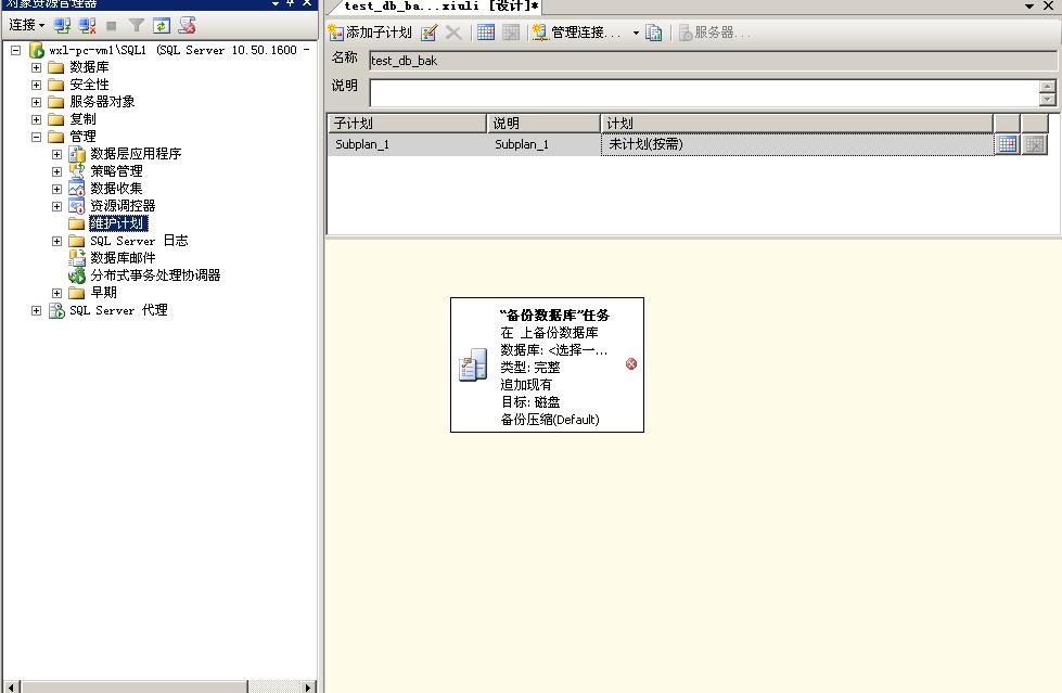 SqlServer2008 (R2)如何设置任务维护计划 idc资讯 第2张