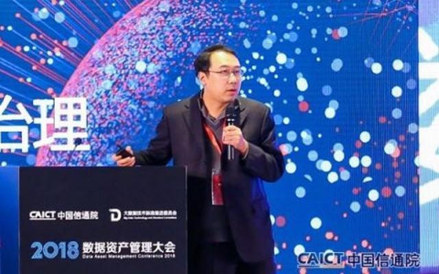 IDCC2018|清华大学公共管理学院副教授张楠:数据权与数据治理