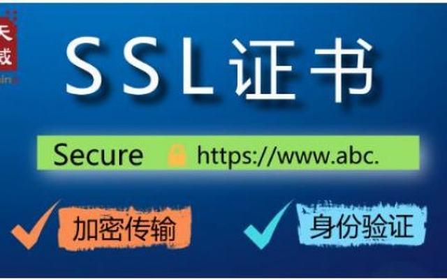天威诚信:浅谈SSL证书作用及应用
