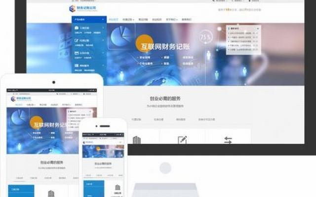 米拓模板:财务公司网站模板推荐