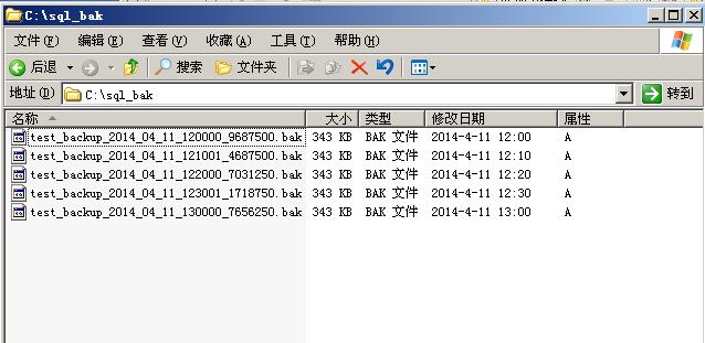 SqlServer2008 (R2)如何设置任务维护计划 idc资讯 第11张