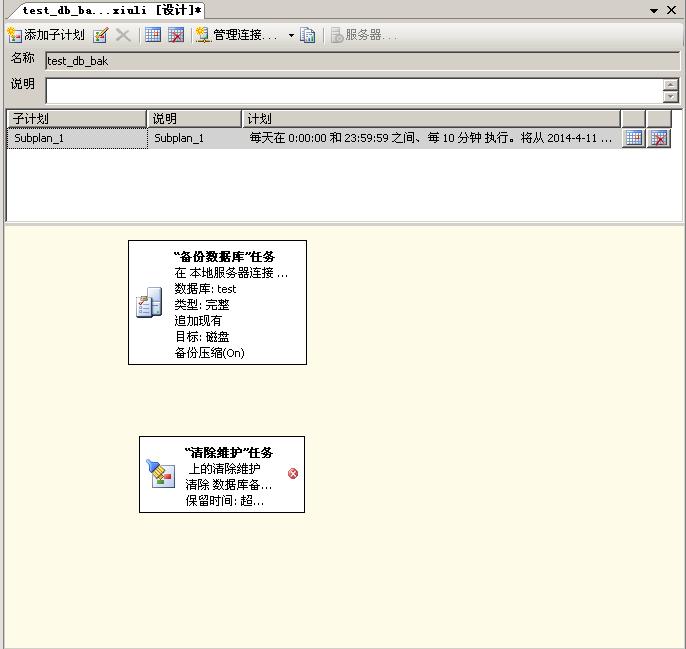 SqlServer2008 (R2)如何设置任务维护计划 idc资讯 第6张