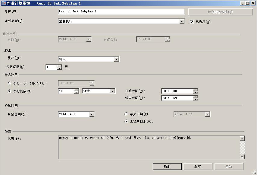 SqlServer2008 (R2)如何设置任务维护计划 idc资讯 第5张