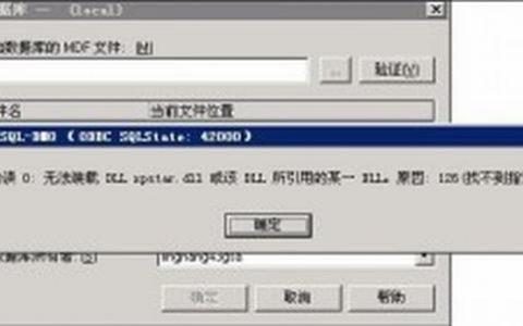 附加MSSQL报错:错误 0:无法装载DLL xpstar.dll或该DLL所引用的某一DLL。原因126(找不到指定的模块)解决办法
