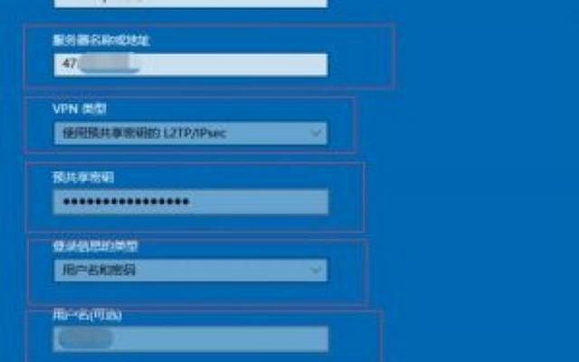 Win10系统连接xl2tp协议vpn详细步骤以及报错解决