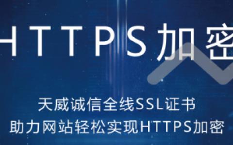 HTTPS加密时代,天威诚信奋勇当先