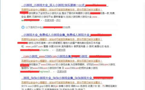 解决百度网址安全中心提醒您:该站点可能受到黑客攻击,部分页面已被非法篡改