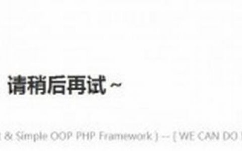 ThinkPHP3.1.3 { Fast & Simple OOP PHP Framework } — [ WE CAN DO IT JUST THINK ] 报错解决办法。