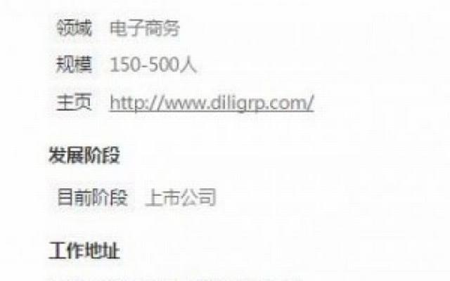 地利控股成都研发中心招聘 Linux运维工程师