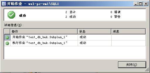 SqlServer2008 (R2)如何设置任务维护计划 idc资讯 第9张