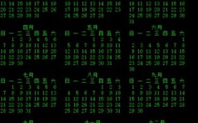 linux日历命令