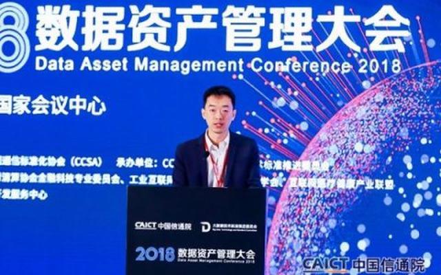 IDCC2018| 工业和信息化部信息化与软件服务业司软件产业处副处长李瑛致辞