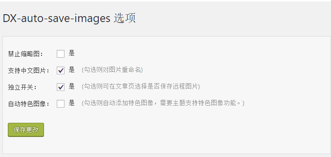 DX-auto-save-images自动保存远程外链图片本地化并创建缩略图