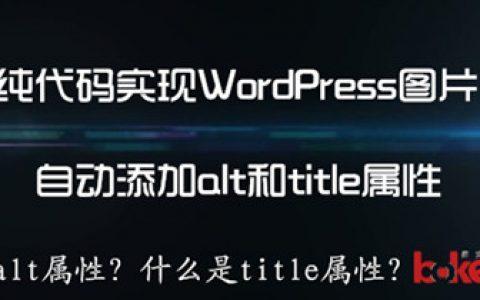 纯代码实现WordPress图片自动添加alt和title属性