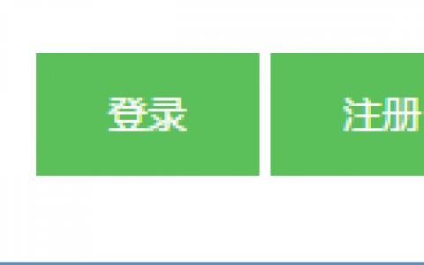如何制作网站前台用户登录/注册功能