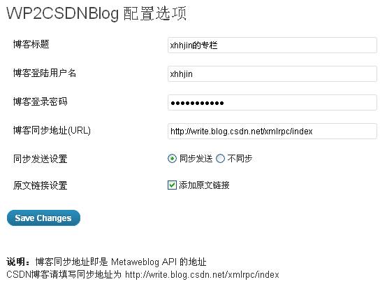 将wordpress同步到CSDN wordpress 第1张