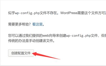 WordPress 创建配置文件 点击没反应解决方法