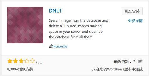 DNUI插件安装