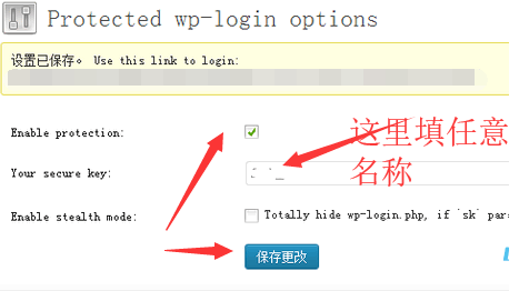 如何修改WordPress网站默认登录地址wp-admin