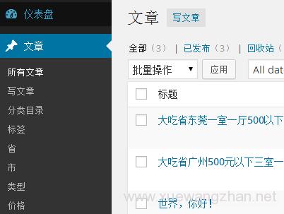 wordpress 网站多条件筛选功能制作(纯代码)