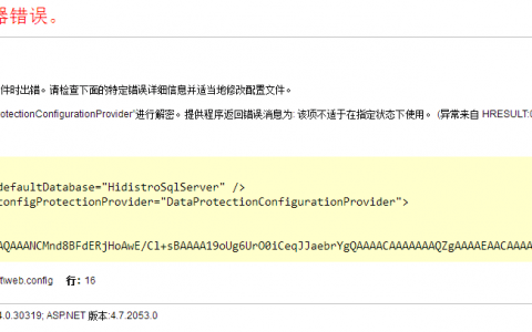 "hishop访问报错未能使用提供程序""DataProtectionConfigurationProvider""进行解密"
