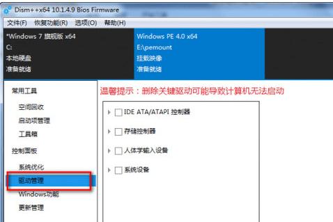 使用Dism++和Dism为win8PE添加virtio驱动