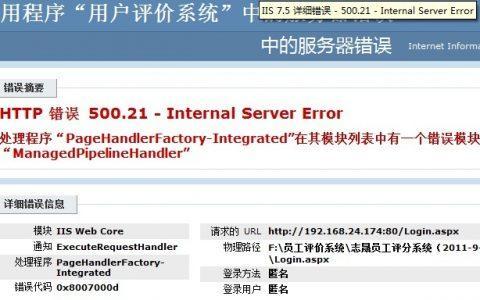 "asp.net发布到IIS中出现错误:处理程序""PageHandlerFactory-Integrated""在其模块列表中有一个错误模块""ManagedPipelineHandler"""