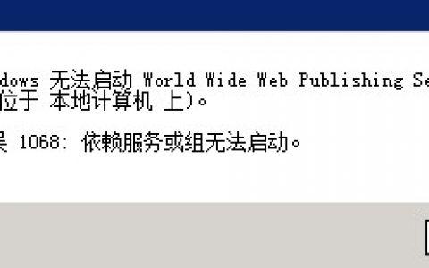 Windows Process Activation Service 服务因下列错误而停止: 由于发生错误,指定资源管理器中的事务支持未启动或已关闭。