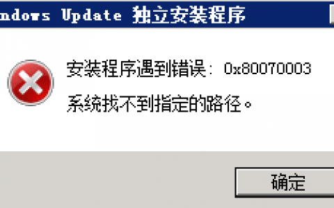 windows安装补丁报:安装程序遇到错误:0x80070003及8024400A 错解决方法