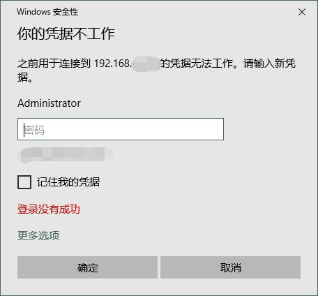 远程桌面连接提示用户名密码错误(实质密码是正确的)
