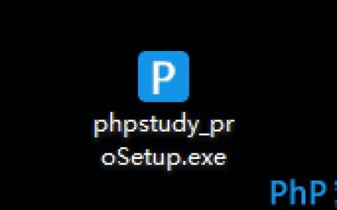 最新版phpstudy v8.0 下载_安装步骤(图文)