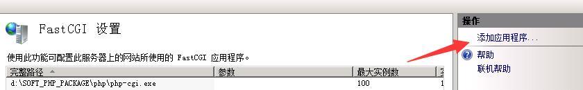 实战:IIS7整合PHP5.6支持ZendLoader安装shopex4.9版本