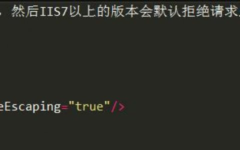 IIS7/IIS8请求筛选模块被配置为拒绝包含双重转义序列的请求