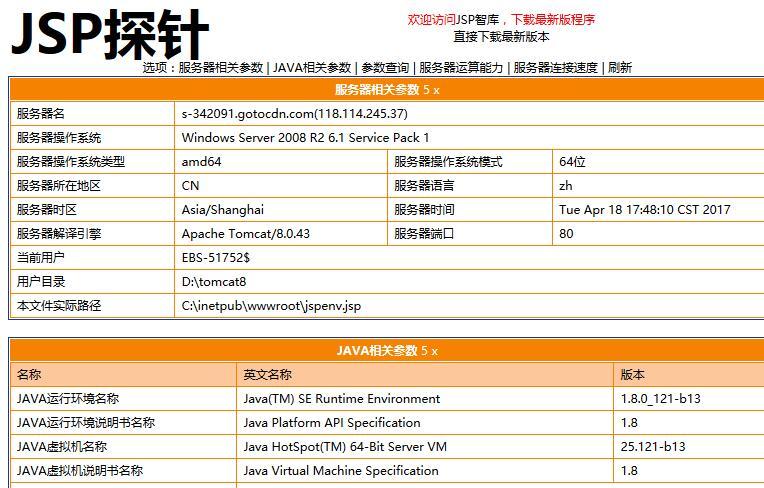 IIS7配置tomcat8+jdk1.8实现jsp访问 图文教程