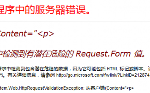 .NET出现从客户端xxx中检测到有潜在的危险的request.form值处理方法