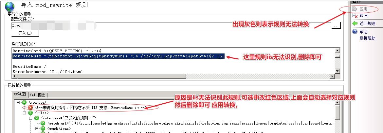 IIS7/IIS8/IIS10下将.htaccess伪静态规则转换为web.config规则方法