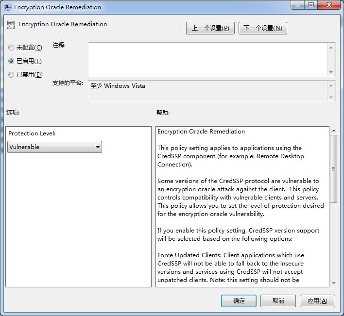远程桌面发生身份验证错误,要求的函数不受支持处理方法