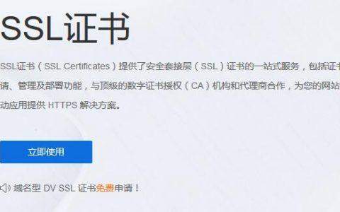 实战:申请免费的SSL(https)证书方法(图文)