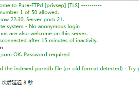 FTP链接报错421 Unable to read the indexed puredb file (or old format detected) – Try pure-pw mkdb