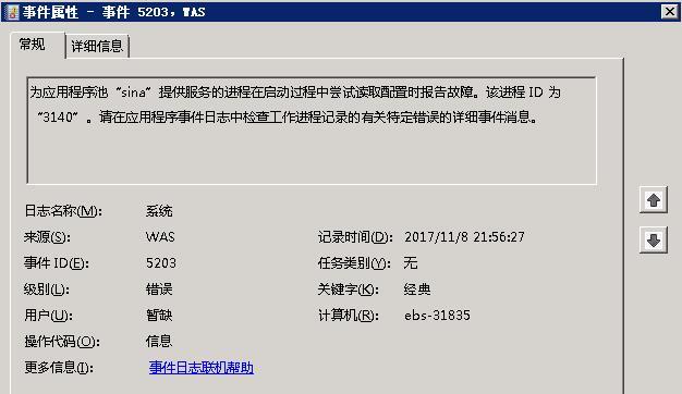 "iis7报为应用程序池""xx""提供服务的进程在启动过程中尝试读取配置时报告故障(503错误)处理方法"