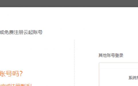 shopex安装,登录云起报错:请求筛选模块被配置为拒绝包含的查询字符串过长的请求