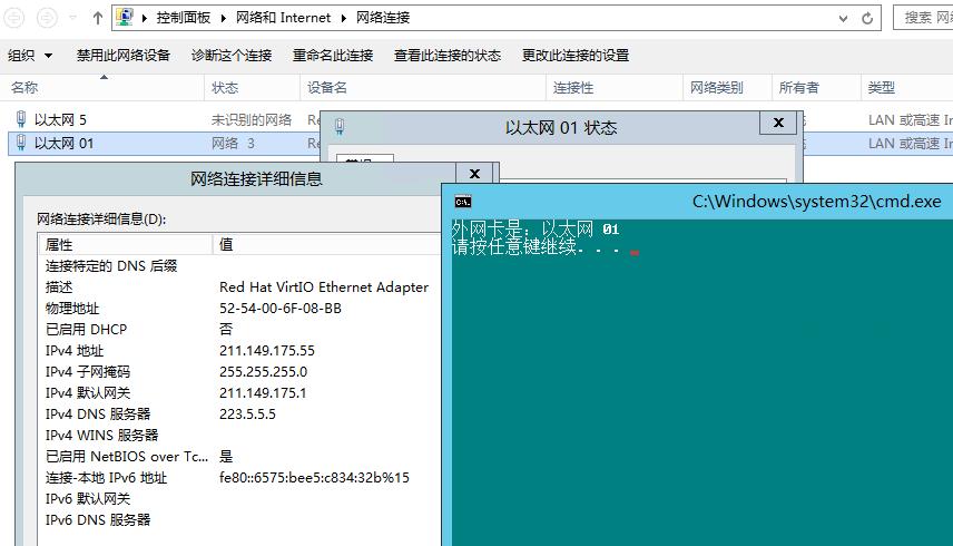 批处理脚本识别网卡名称 服务器系统 第5张
