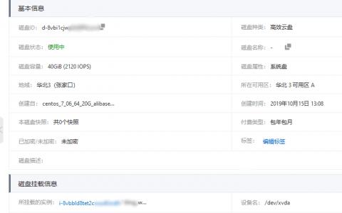 阿里云服务器和西部数码服务器磁盘性能评测