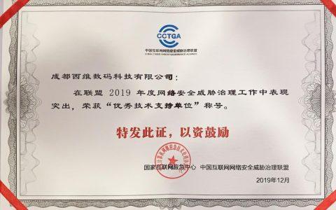 """西部数码荣获2019中国互联网网络安全威胁治理联盟""""优秀技术支持单位""""称号"""