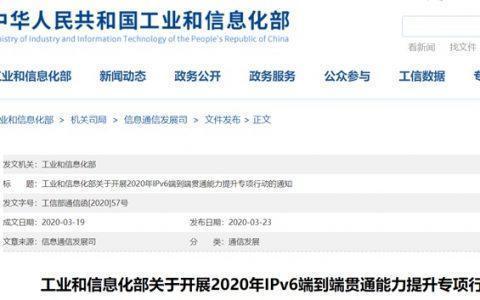 工信部开展IPv6端到端贯通能力提升行动:全面扩大覆盖范围--西部数码ipv6虚拟主机弹性云服务器全方位支持ipv6